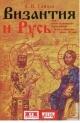 Византия и Русь. Опыт военно-политического взаимодействия